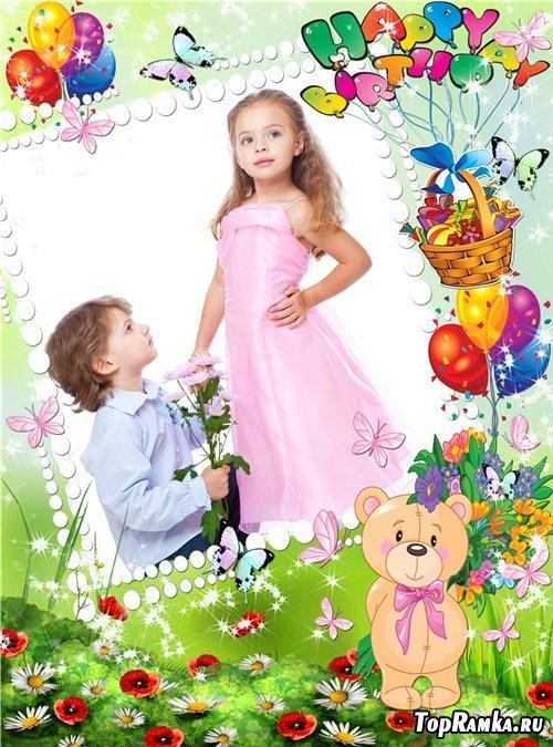Детская фоторамка - С Днем рождения