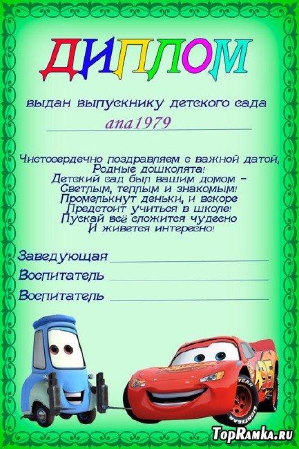Диплом для выпускника детского сада - Тачки
