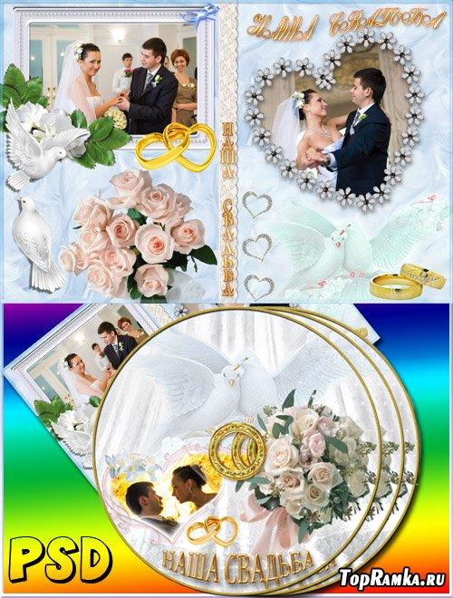 Обложка и задувка на диск - Наша свадьба