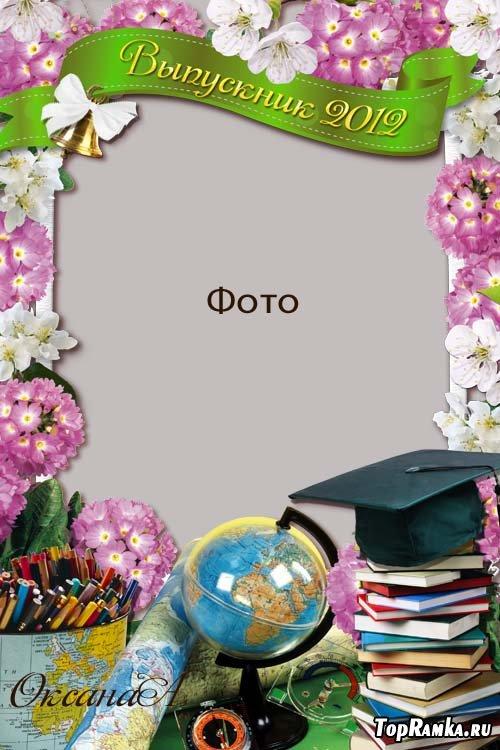 Школьная рамка для фото – Выпускник 2012