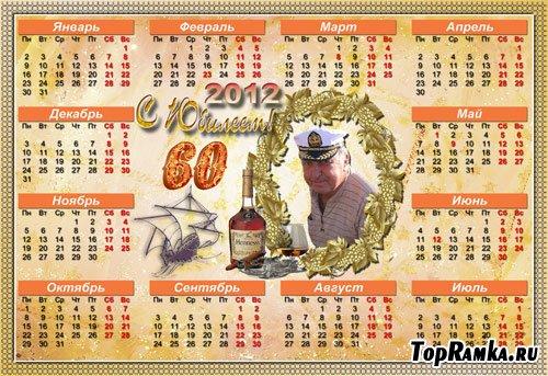 Юбилейный календарь с вашим фото