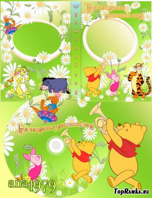 Обложка для dvd - Винни-Пух и его друзья