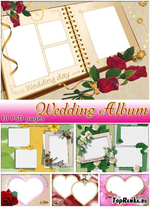 Яркий Нашей свадьбы Альбом (10 pages)