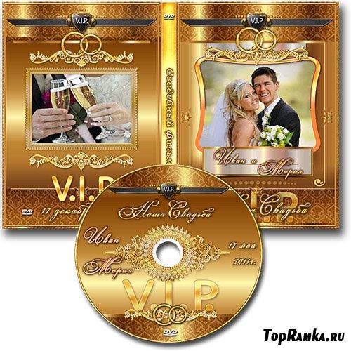 Обложка DVD и задувка на диск - Свадьба V.I.P.