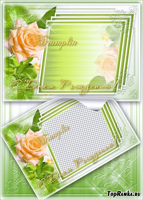 Рамка С Днем Рождения - Прими простые пожелания - Любви, добра и процветания