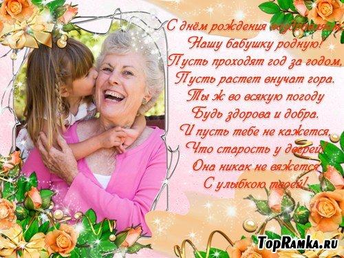 Фоторамка - С Днем рождения, Бабушка!