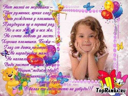 Фоторамка - В День рождения племянницы