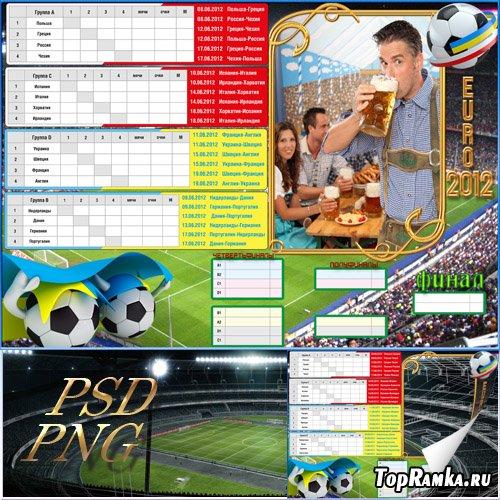 Рамка для болельщиков футбола   - Евро 2012
