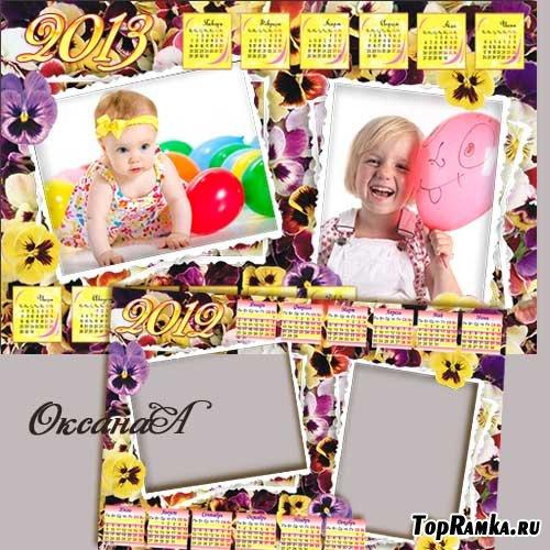 Календарь на 2012 и 2013 годы – Анютины глазки