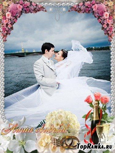 Свадебная рамка - Наша свадьба