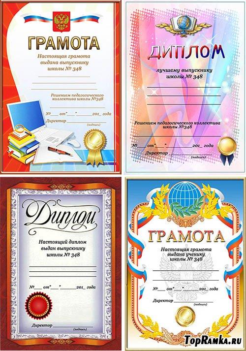 Дипломы и грамоты для выпускников школ