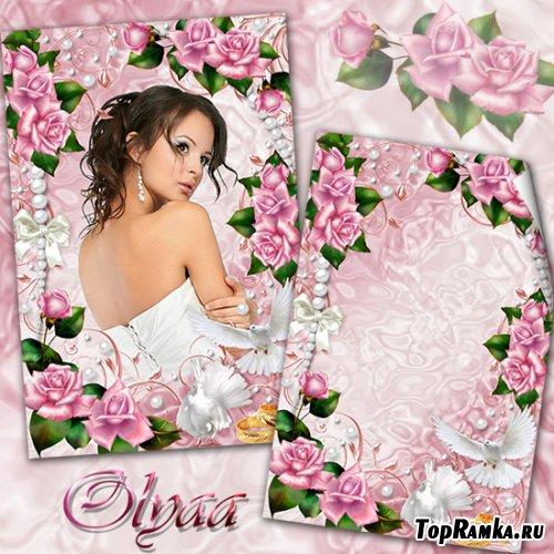 Нежная свадебная рамка с голубями, розовыми розами и жемчугом