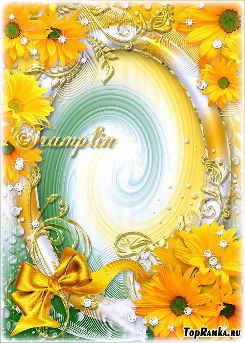 Цветочная рамка  для фото - Сегодня в доме летняя погода