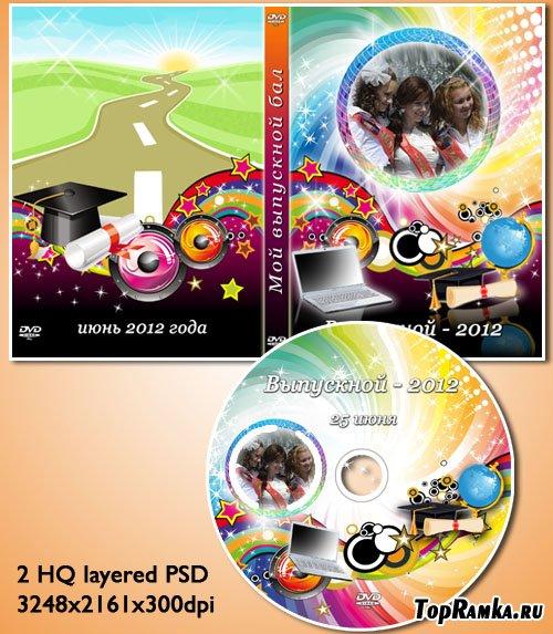 Обложка и рамка для dvd - наш выпускной вечер 2012 (psd layered)