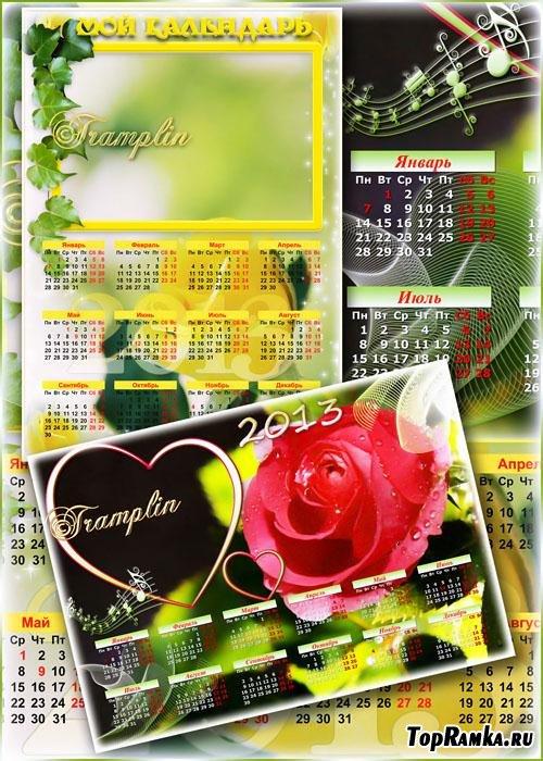 Два Календаря 2013 - Нас розы нежный аромат манит в мечтательные дали