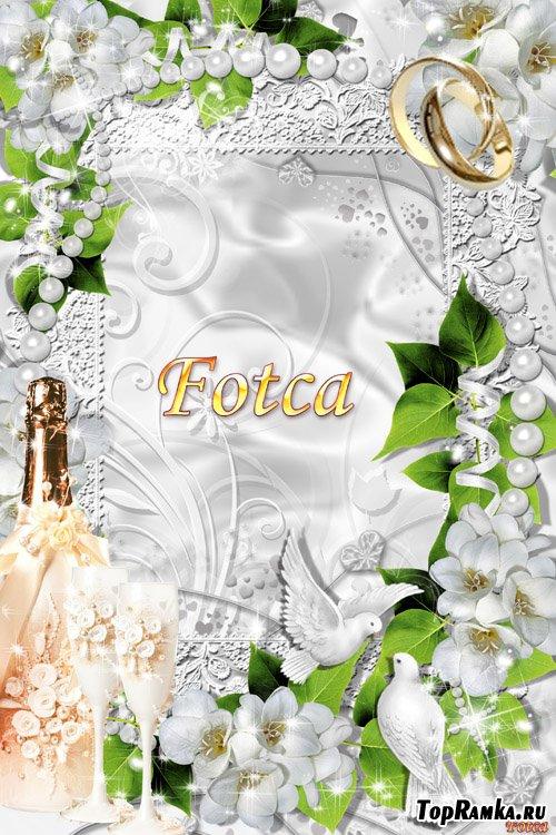 Свадебная рамка для фото - Вместе в любви и радости