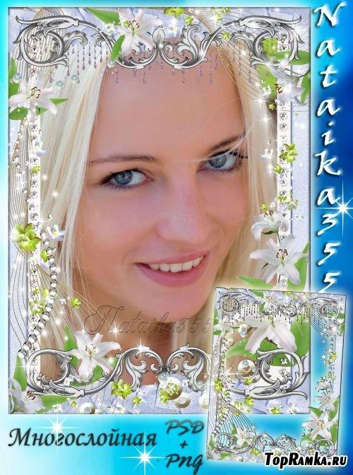 Рамка для женского фото - Забери меня в край белых лилий