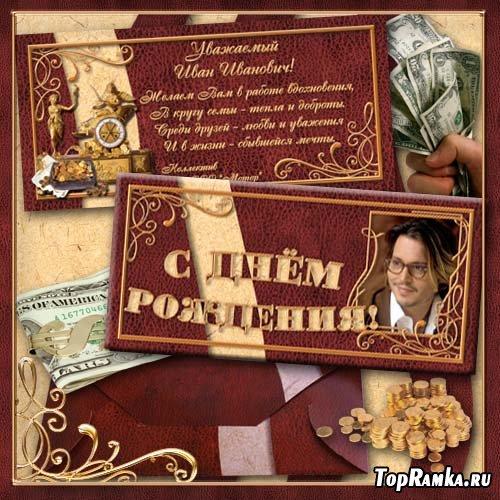 Подарочный конверт для денег на день рождения
