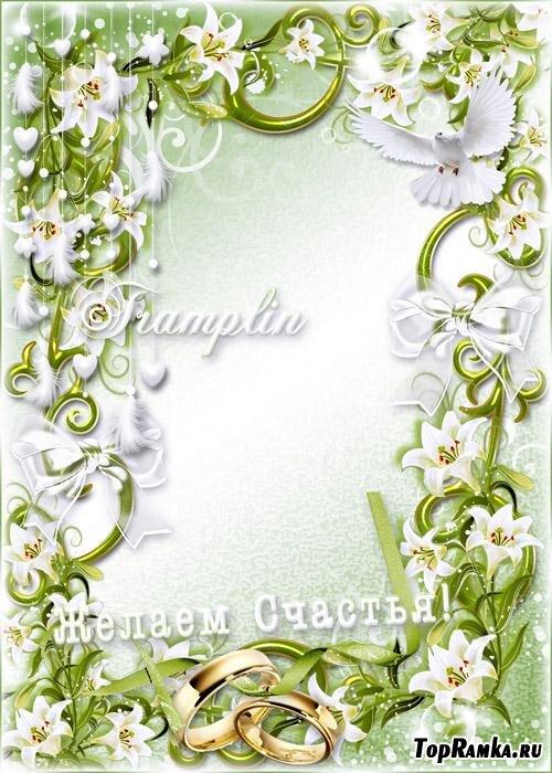Свадебная Рамка с лилиями – Навсегда вы сохраните нежность, ласку, теплоту