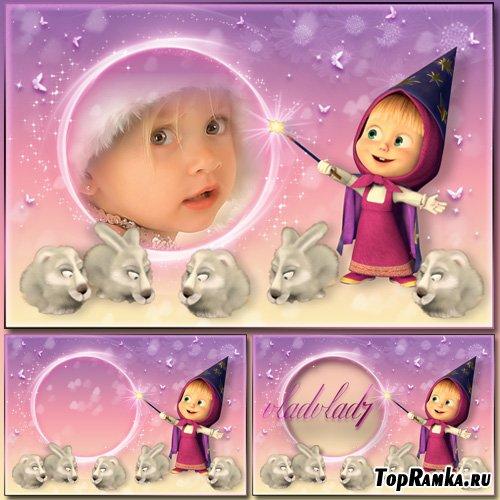 Детская фоторамка - Маша показывает фокусы
