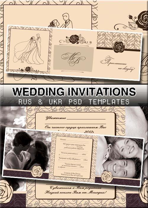 Оригинальные Приглашения на бракосочетание (layered psd)
