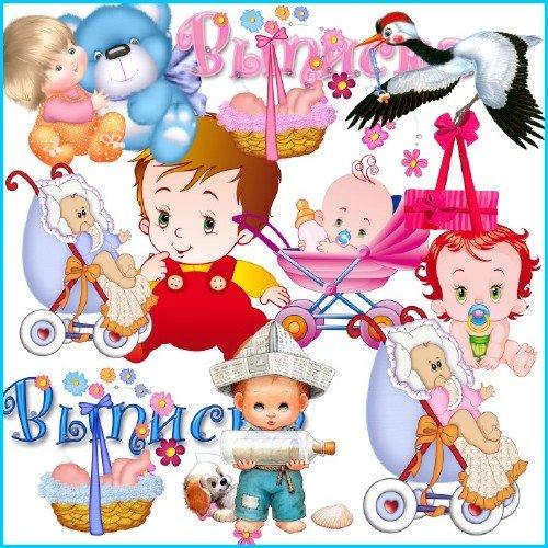 Клипарт - Младенцы