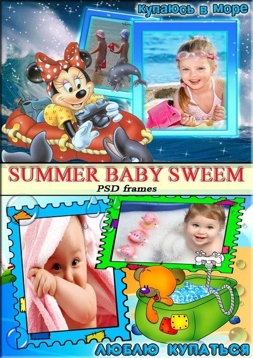 Летнее теплое море - дети (рамки)