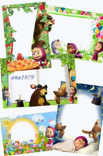 Сборник детских рамок - Маша и Мишка
