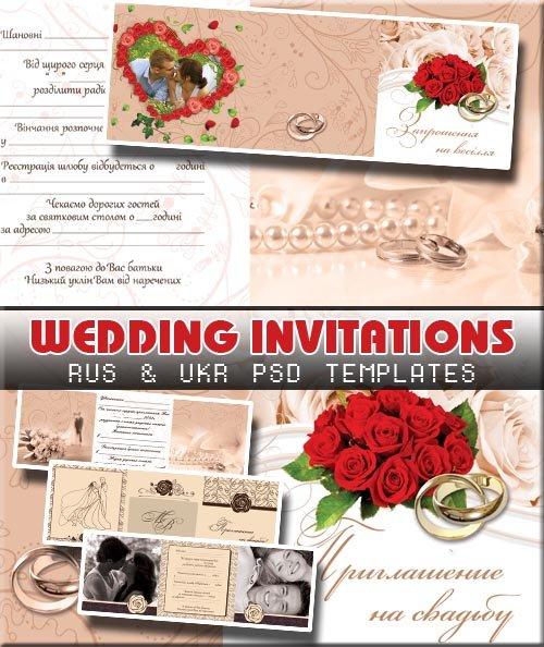 Рисованные открытки от жениха и невесты (psd)