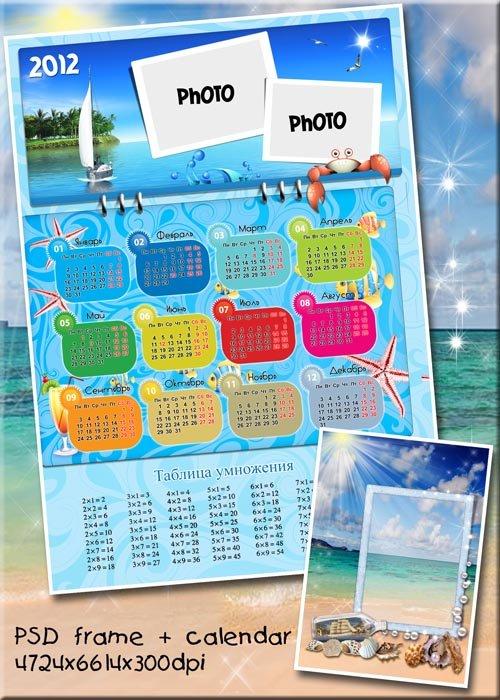 Календарик и рамочка - море солнца (layered psd)