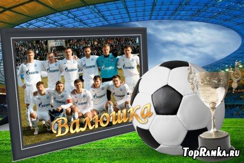 Рамки для фото - Футбол 2012