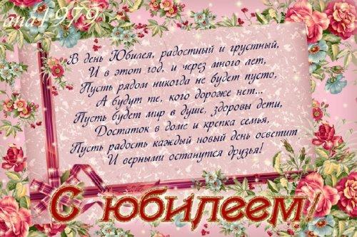 Открытка - В день юбилея