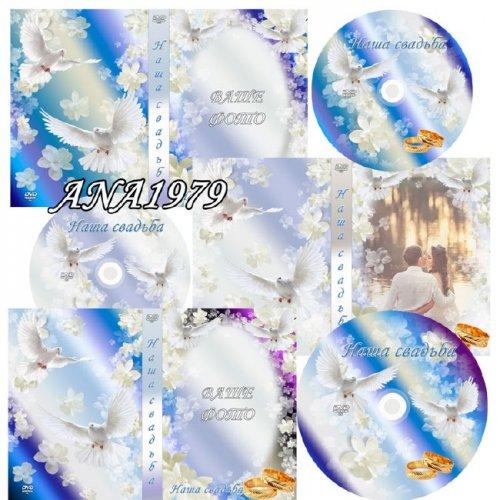 Обложка для ДВД - Белая сирень