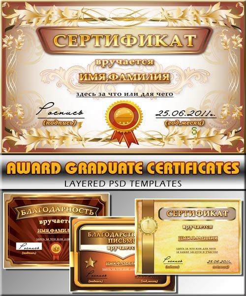 Сертификаты, благодарность - за достижения (psd)