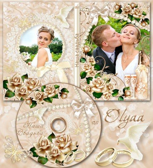 Свадебная обложка и задувка с розами и жемчугом на DVD диск