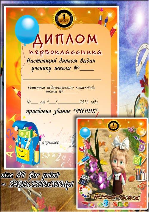Диплом учня гимназии - первокласницы (фотошоп)