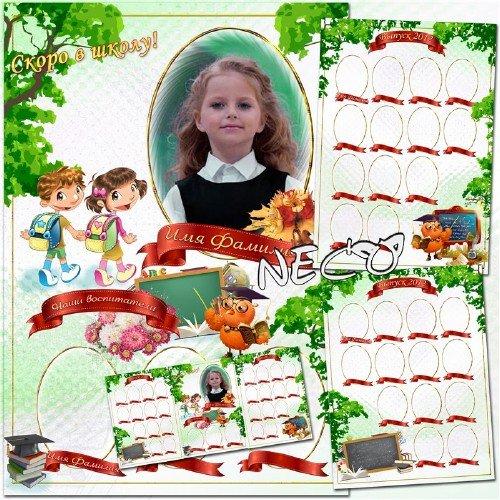 Виньетки детские вертикальные три листа - Скоро в школу