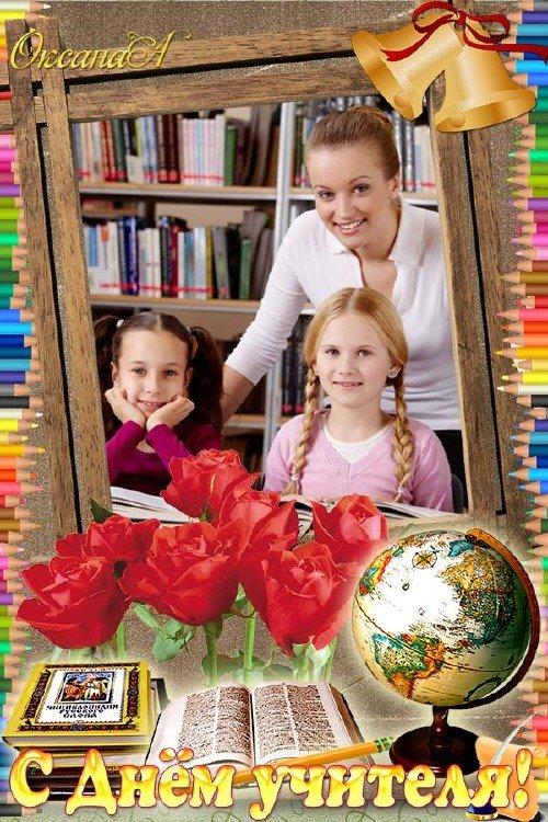 Рамка для фото – 5 октября Всемирный день учителя