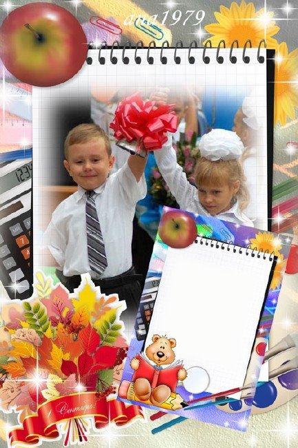 Рамка для фотошопа - В школе
