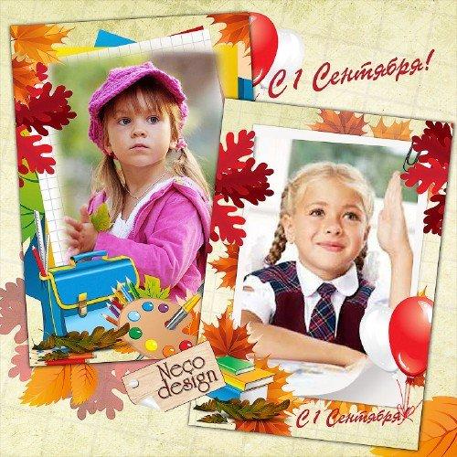 Школьные вертикальные рамки рамки с осенними листьями - С 1 сентября