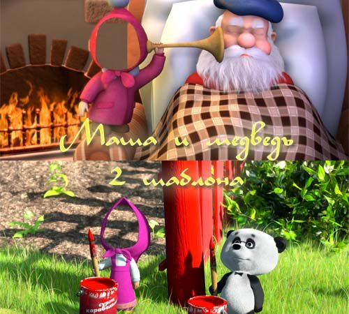Шаблоны для фотошопа - Маша и медведь ч.2