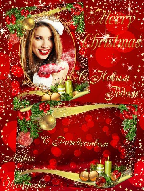 PSD Исходник и Рамка для фотошопа - Пусть Новый год наполнит дом весельем и счастьем