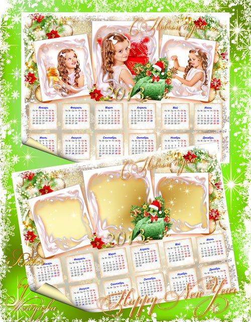 Новогодний календарь рамка 2013 - Скоро, скоро Новый год он торопится, идёт