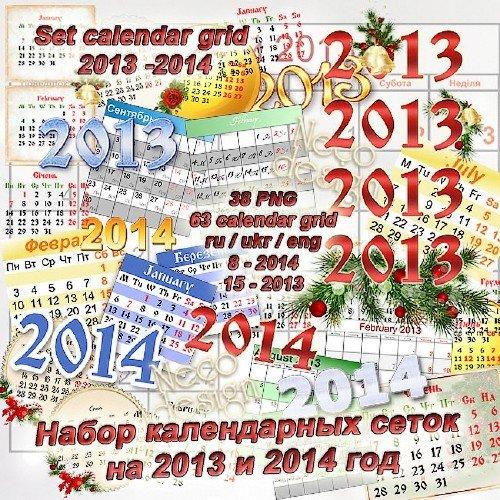 Набор универсальных календарных сеток на 2013 - 2014 год 63 штуки в формате PNG