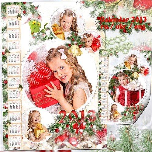 Календарь коллаж на четыре рамки к Новому году и Рождеству со змеёй - Вперёд в счастливый Новый год