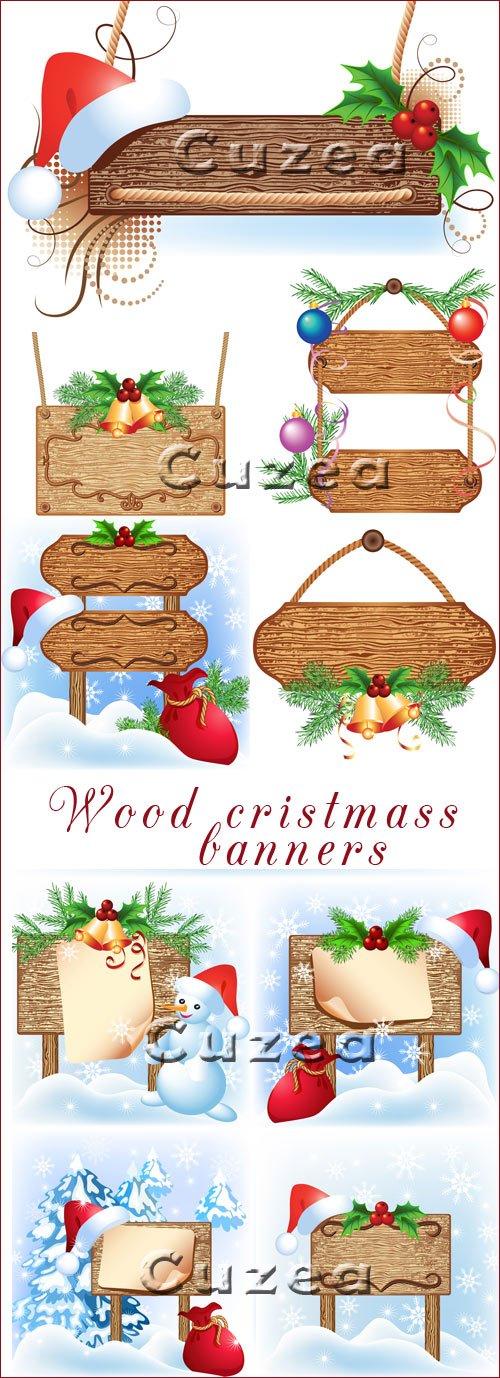 Новогодние деревянные баннеры в векторе