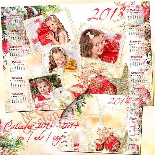 Календарь с красивым дизайном для Нового года и Рождества на четыре фото 2013 2014