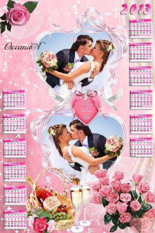 Свадебный календарь на 2013 год - Будьте счастливы