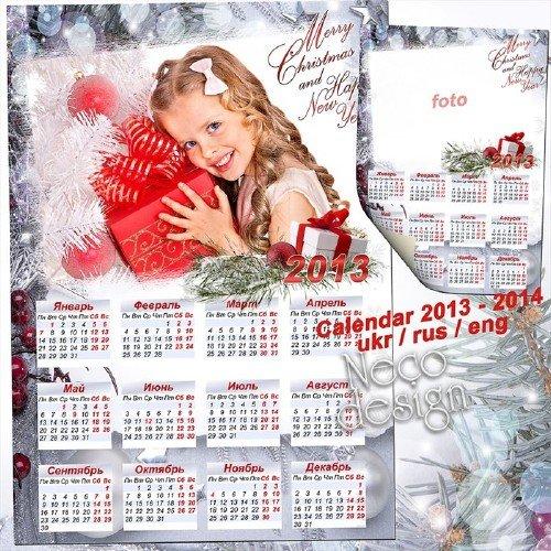 Серебряный календарь на Новый год с фоторамкой на 2013 и 2014 год - Серебряный этюд