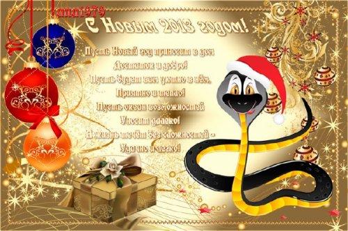 Поздравительная открытка - С Новым 2013 годом